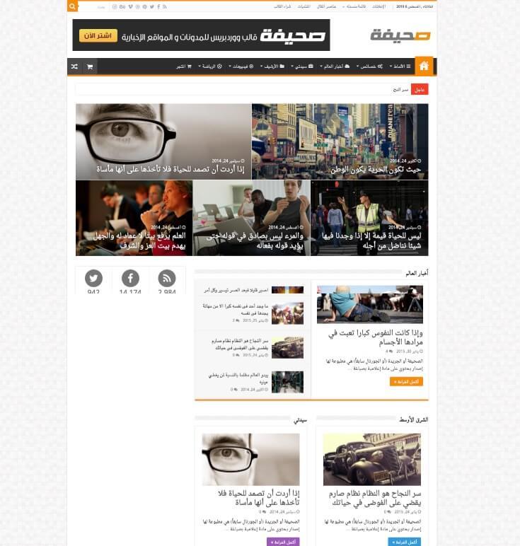 Sahifa Arabic Theme